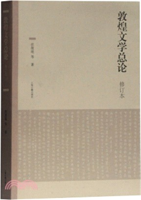 敦煌文学总论(修订本)