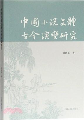 中国小说文体古今演变研究