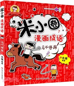 米小圈漫畫成語 : 馬不停蹄