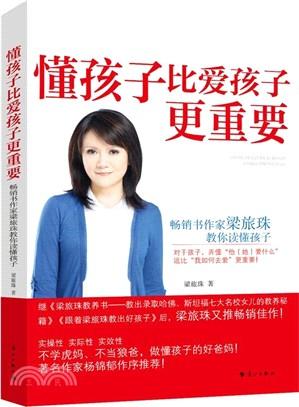 懂孩子比爱孩子更重要 :  畅销书作家梁旅珠教你读懂孩子 /