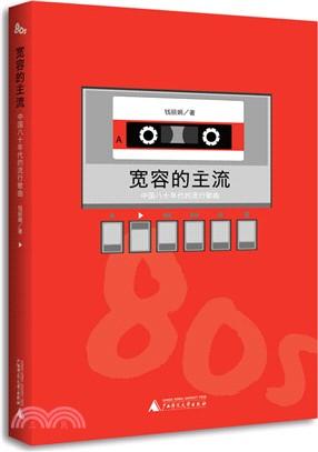 宽容的主流:中国八十年代的流行歌曲