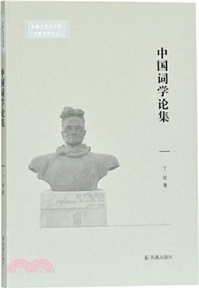中国词学论集