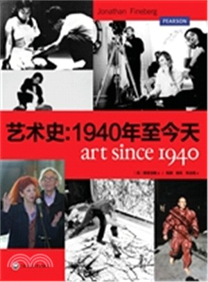 艺术史 :  1940年至今天 /
