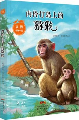 内伶仃岛上的猕猴