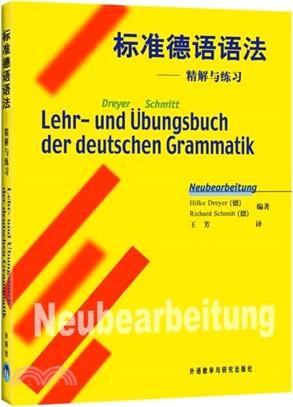 標準德語語法:精解與練習(簡體書)