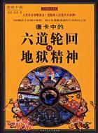 唐卡中的六道轮回与地狱精神:用100幅世界上最美的传世杰作讲述