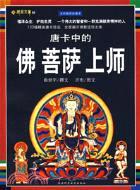 唐卡中的佛 菩萨 上师
