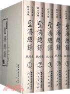 聖濟總錄(聚珍版)