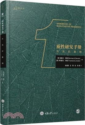 质性研究手册 /
