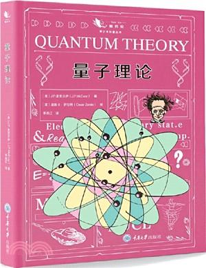 量子理論(簡體書)