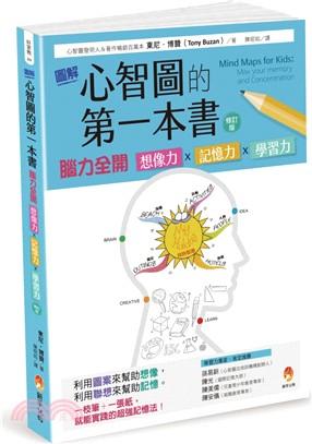 圖解心智圖的第一本書:腦力全開想像力X記憶力X學習力