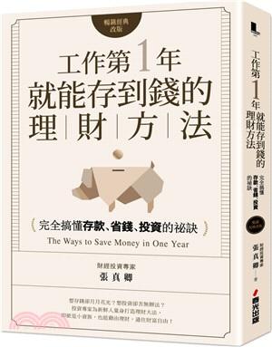 """工作第一年就能""""存到錢""""的理財方法:完全搞懂存款、省錢、投資的祕訣"""