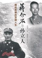 蒋介石与孙立人 : 緬战英雄的悲剧人生