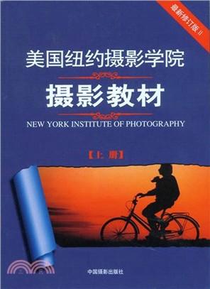 美国纽约摄影学院摄影教材 /