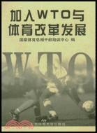 加入WTO與體育改革發展 /