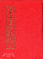重修台灣省通志,經濟志電力篇