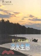 墾丁國家公園:淡水生態