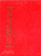 重修台灣省通志,土地志地質篇