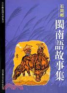 石岡鄉閩南語故事集