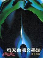 客家台灣文學論