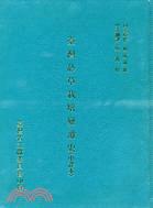 臺灣菸草栽培變遷史