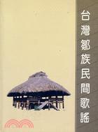 台灣鄒族民間歌謠
