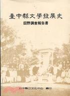 臺中縣文學發展史:田野調查報告書