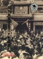 抗戰與台灣光復史料輯要:慶祝台灣光復五十週年特刊