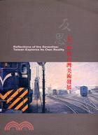 反思 : 七〇年代台灣美術發展