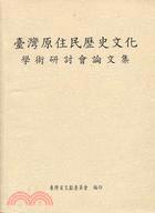 臺灣原住民歷史文化學術研討會論文集