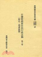 日據時期原住民行政志稿