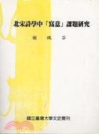 北宋詩學中「寫意」課題研究