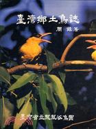 臺灣鄉土鳥誌