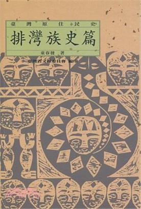 臺灣原住民史 : 排灣族史篇