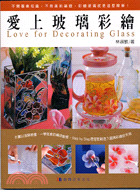 愛上玻璃彩繪 = Love for Decorating Glass