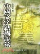 中國文字結構說彙