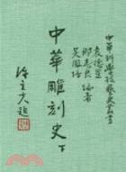 中華雕刻史