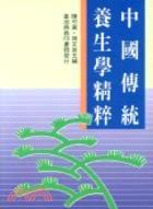 中國傳統養生學精粹