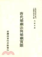 唐代婚姻法與婚姻實態