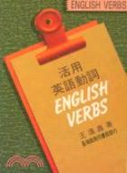 活用英語動詞
