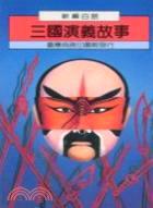 新編白話三國演義故事