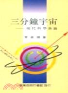 三分鐘宇宙:現代科學新論