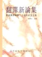 翻譯新論集:香港翻譯學會二十週年紀念文集