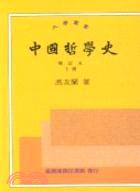 中國哲學史  增訂本