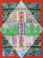 中國少數民族歷史故事