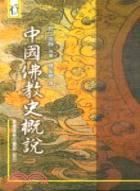 中國佛教史概說