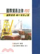 國際貿易法律100:國際貿易.轉口貿易必讀