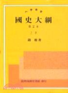 國史大綱  上 / 下冊