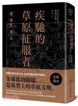 疾馳的草原征服者 :  遼、西夏、金、元 /