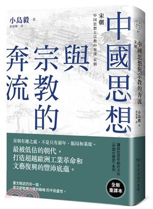 中國思想與宗教的奔流 :  宋朝 /